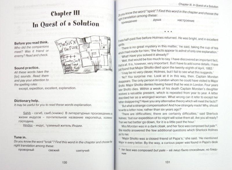 Перевод книги по английскому 8 класс