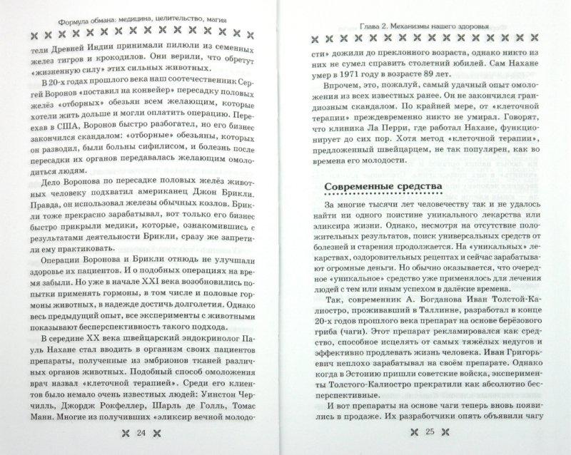 Иллюстрация 1 из 16 для Формула обмана: медицина, целительство, магия - Алексей Большаков | Лабиринт - книги. Источник: Лабиринт