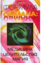 Большаков Алексей Владимирович Формула обмана: медицина, целительство, магия