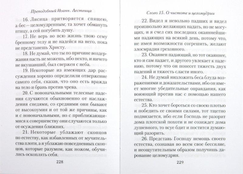 Иллюстрация 1 из 6 для Лествица - Иоанн Лествичник   Лабиринт - книги. Источник: Лабиринт