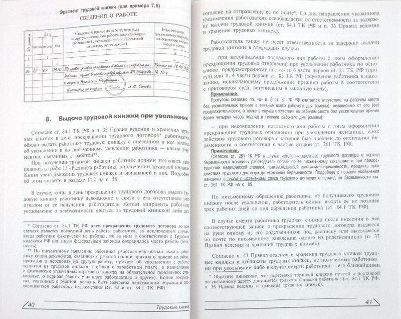 Иллюстрация 1 из 3 для Трудовые книжки: примеры всех записей   Лабиринт - книги. Источник: Лабиринт