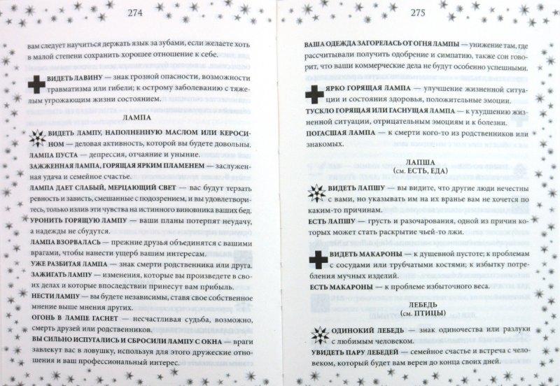 Иллюстрация 1 из 11 для Самый полный сонник. Расшифровка и толкование от Ванги, Нострадамуса, Фрейда - Катерина Соляник   Лабиринт - книги. Источник: Лабиринт