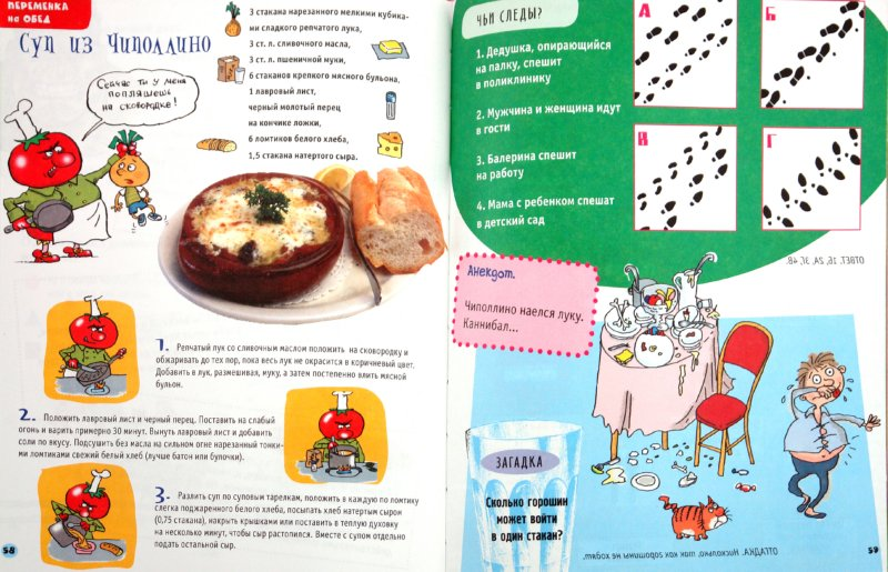 Иллюстрация 1 из 37 для Шкодология: Познавательный книгожурнал - Николай Воронцов | Лабиринт - книги. Источник: Лабиринт
