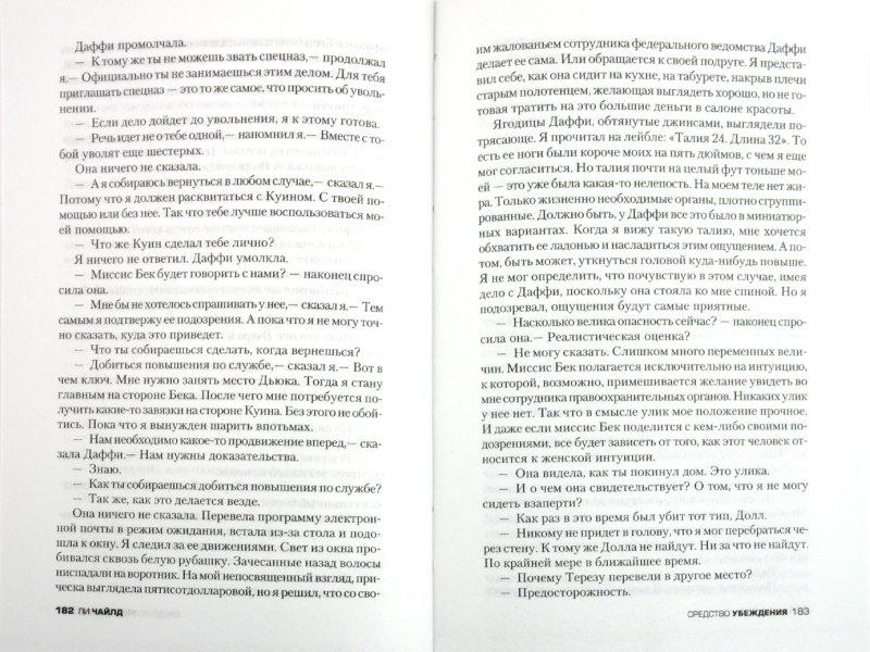 Иллюстрация 1 из 4 для Средство убеждения - Ли Чайлд | Лабиринт - книги. Источник: Лабиринт