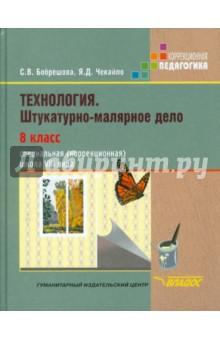 Технология. Штукатурно-малярное дело. 8 класс. Учебник для специальных учреждений VIII вида. ФГОС