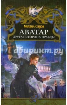 Отзывы к книге «Аватар. Другая сторона правды» Садов Михаил