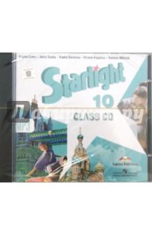 Звездный английский. 10 класс: занятия в классе (CDmp3)