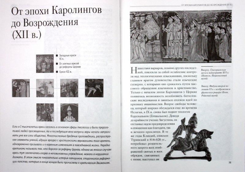 Иллюстрация 1 из 36 для Христианские ереси. Вчера и сегодня - Энрико Рипарелли | Лабиринт - книги. Источник: Лабиринт