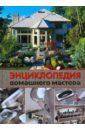 Обложка Энциклопедия домашнего мастера