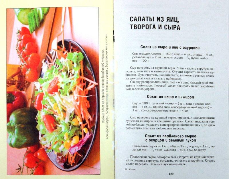 Иллюстрация 1 из 26 для Салаты. 1000 новых рецептов - Татьяна Лагутина | Лабиринт - книги. Источник: Лабиринт