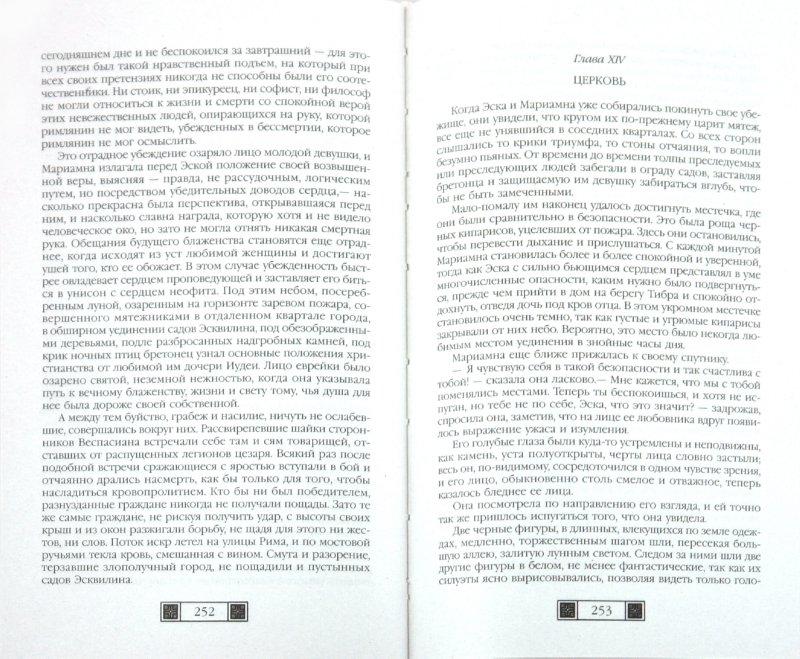 Иллюстрация 1 из 10 для Гладиаторы - Джордж Вит-Мелвилл | Лабиринт - книги. Источник: Лабиринт