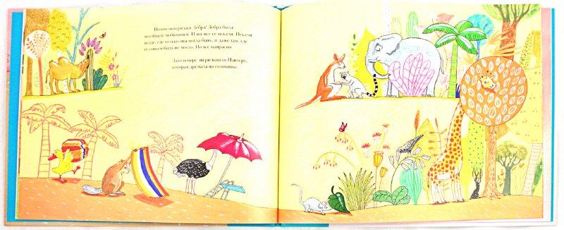 Иллюстрация 1 из 41 для Пантера в чудесном саду - Карау Мартин | Лабиринт - книги. Источник: Лабиринт