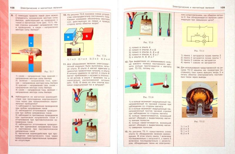 Иллюстрация 1 из 9 для Физика. 8 класс. Учебник. ФГОС - Олег Кабардин | Лабиринт - книги. Источник: Лабиринт