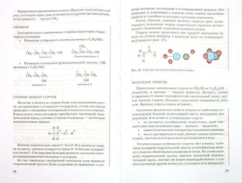 Решебник По Химии 10 Класса Новошинского Базовый Уровень
