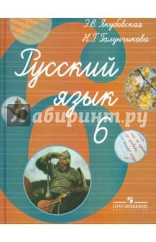 Русский язык. 6 класс. Учебник для специальных (коррекционных) образоват. учрежд. VIII вида