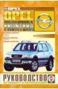 Руководство по эксплуатации OPEL FRONTERA с 1999 бензин / дизель книга opel frontera 1993 года