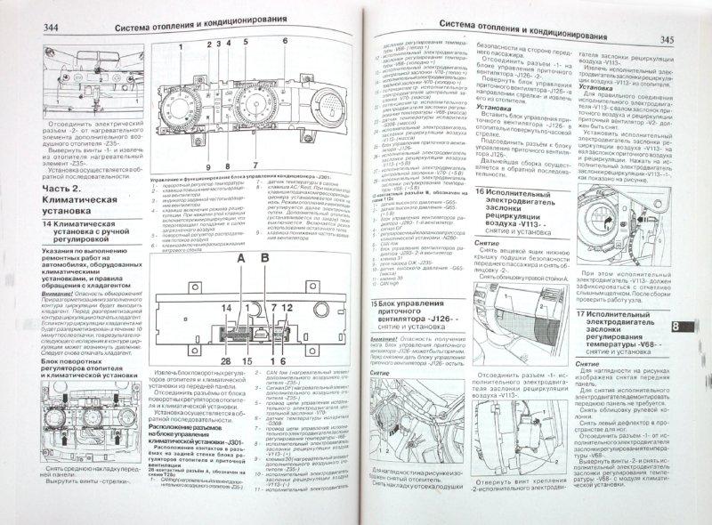 Иллюстрация 1 из 17 для Volkswagen Crafter с 2006 г., дизель. Руководство по ремонту и эксплуатации   Лабиринт - книги. Источник: Лабиринт