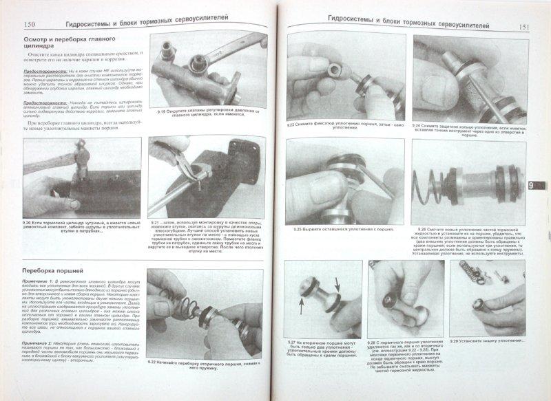 Иллюстрация 1 из 12 для Тормозные системы легковых автомобилей | Лабиринт - книги. Источник: Лабиринт
