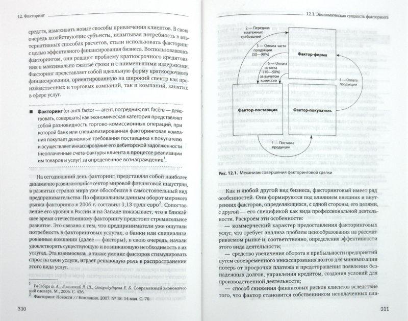 Иллюстрация 1 из 16 для Экономика фирмы. Учебник для бакалавров | Лабиринт - книги. Источник: Лабиринт