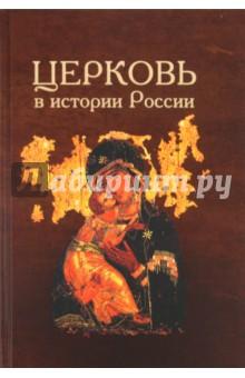 Церковь в истории России. Сборник 9 крот истории