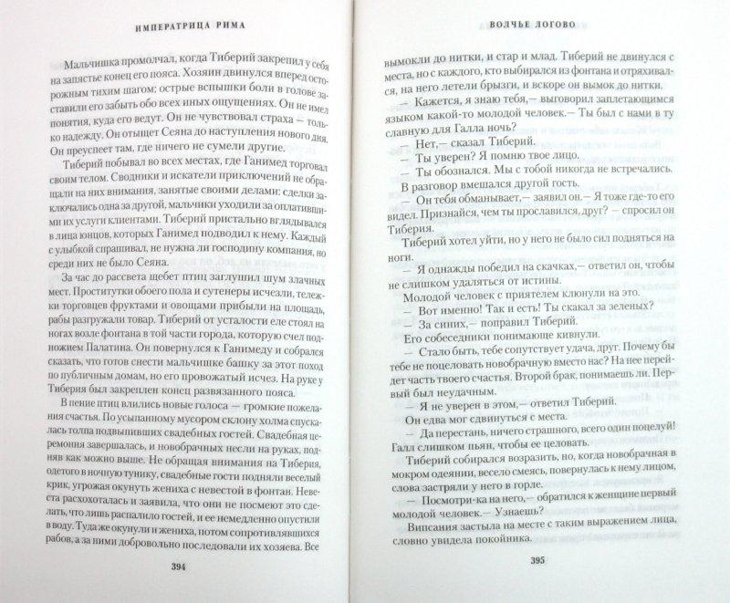 Иллюстрация 1 из 9 для Императрица Рима. Книга первая. Волчье логово - Люк Дэвениш   Лабиринт - книги. Источник: Лабиринт