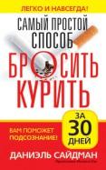 Самый простой способ бросить курить за 30 дней