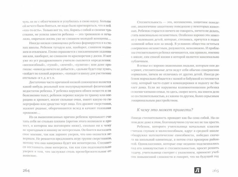 Иллюстрация 1 из 26 для Ваш непонятный ребенок. Психологические прописи для родителей - Екатерина Мурашова | Лабиринт - книги. Источник: Лабиринт