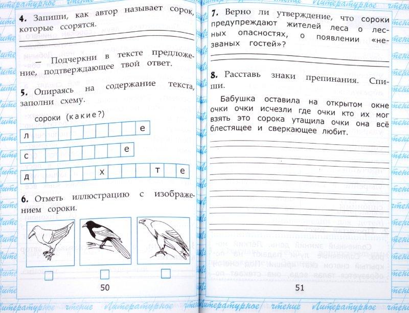 Чтение с текстом 4 решебник класс ответы ответы гдз работа
