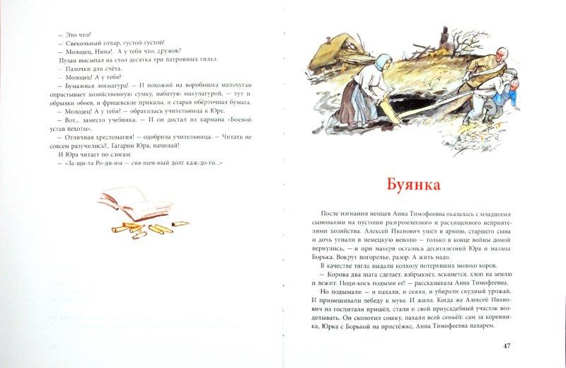 Иллюстрация 1 из 29 для Рассказы о Гагарине - Юрий Нагибин   Лабиринт - книги. Источник: Лабиринт