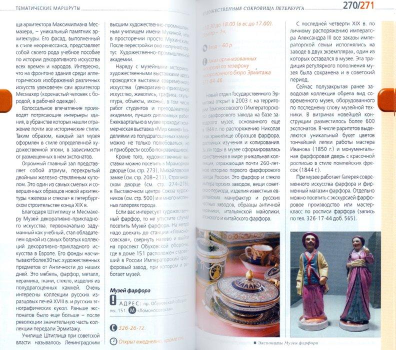 Иллюстрация 1 из 18 для Санкт-Петербург: путеводитель - Екатерина Чернобережская | Лабиринт - книги. Источник: Лабиринт