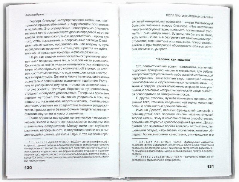 Иллюстрация 1 из 9 для Тесла против Гитлера и Сталина - Алексей Рыков | Лабиринт - книги. Источник: Лабиринт