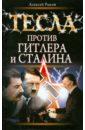 Рыков Алексей Тесла против Гитлера и Сталина
