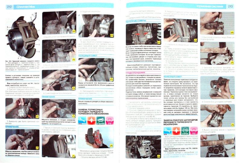 Иллюстрация 1 из 6 для Chevrolet Niva: Руководство по эксплуатации, техническому обслуживанию и ремонту   Лабиринт - книги. Источник: Лабиринт