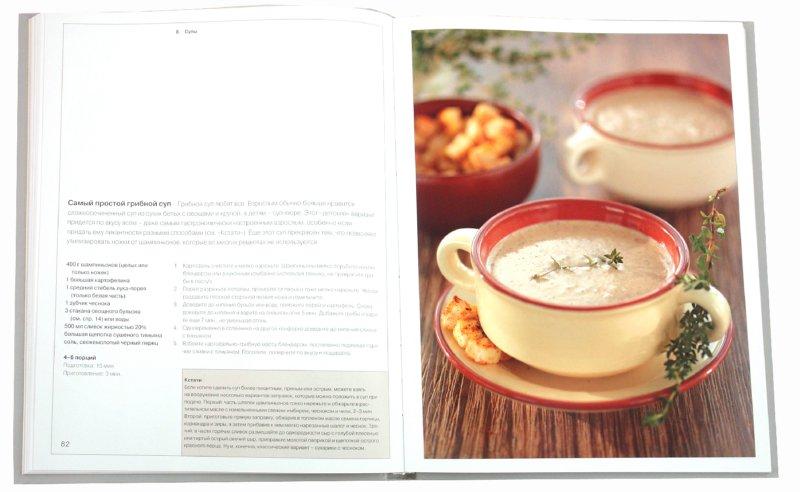 Иллюстрация 1 из 33 для Рецепты быстрых блюд - Сергей Соловьев   Лабиринт - книги. Источник: Лабиринт