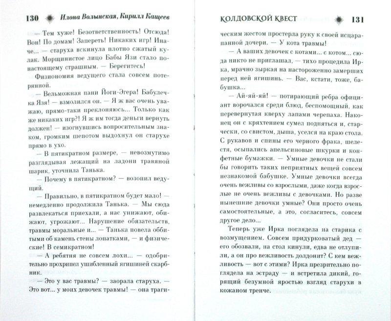 Иллюстрация 1 из 7 для Колдовской квест - Волынская, Кащеев | Лабиринт - книги. Источник: Лабиринт