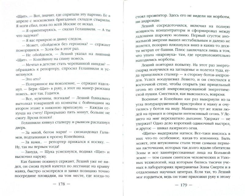 Иллюстрация 1 из 18 для Свинцовый шквал - Вячеслав Шалыгин | Лабиринт - книги. Источник: Лабиринт