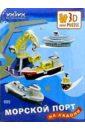 Обложка 095 Морской порт на ладони/3D puzzle
