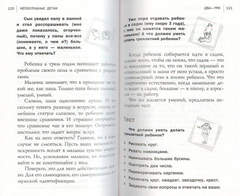 Иллюстрация 1 из 5 для Непослушные детки, или Как научиться понимать своего ребенка - Анна Кравцова | Лабиринт - книги. Источник: Лабиринт