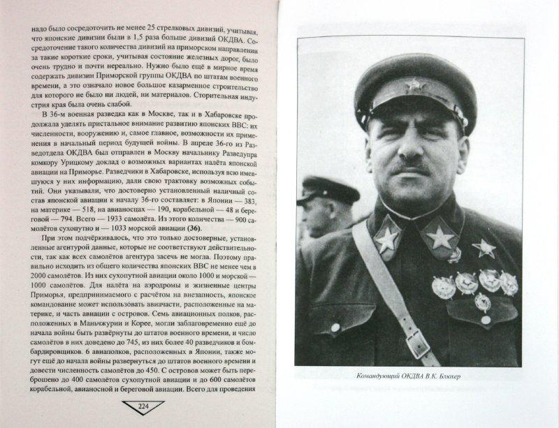 Иллюстрация 1 из 6 для Восточный рубеж. ОКДВА против японской армии - Евгений Горбунов | Лабиринт - книги. Источник: Лабиринт