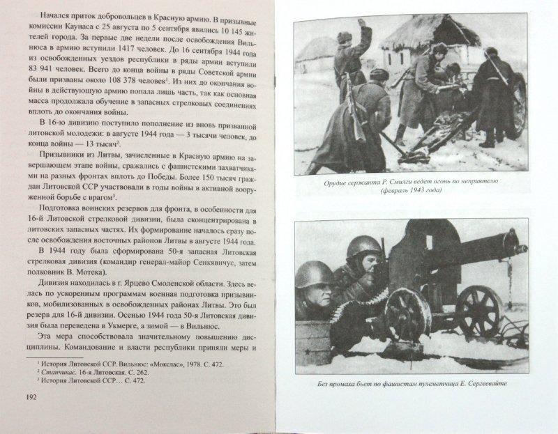 Иллюстрация 1 из 28 для Прибалтийские дивизии Сталина - Андрей Петренко | Лабиринт - книги. Источник: Лабиринт