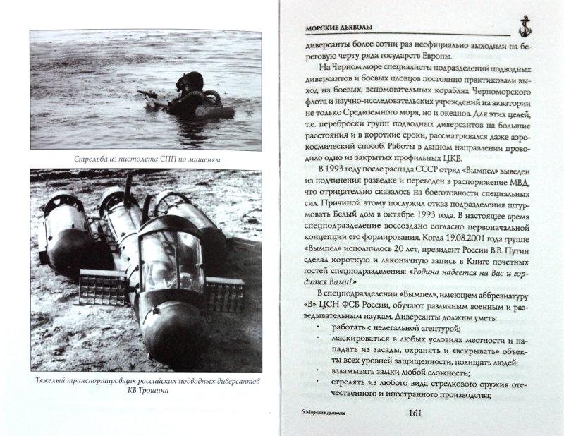 Иллюстрация 1 из 6 для Морские дьяволы - Аркадий Чикин | Лабиринт - книги. Источник: Лабиринт