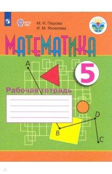 Математика. 5 класс. Рабочая тетрадь (VIII вид) и н верещагина english 1 класс рабочая тетрадь