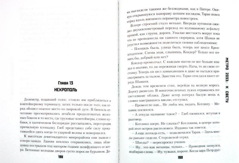 Иллюстрация 1 из 11 для Метро 2033: К свету - Андрей Дьяков | Лабиринт - книги. Источник: Лабиринт