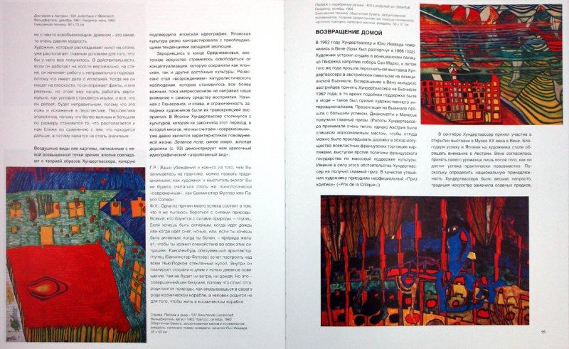 Иллюстрация 1 из 13 для Хундертвассер - Гарри Ранд | Лабиринт - книги. Источник: Лабиринт