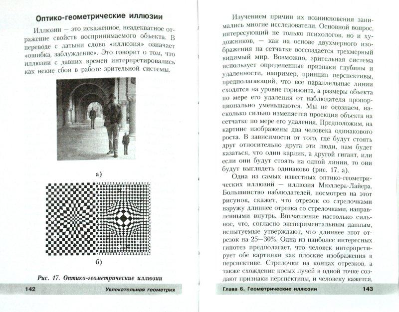 Иллюстрация 1 из 13 для Увлекательная геометрия. Измерения в геометрии, геометрия и искусство, занимательные задачи… - Щербакова, Сиренко | Лабиринт - книги. Источник: Лабиринт