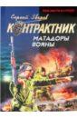 обложка электронной книги Матадоры войны