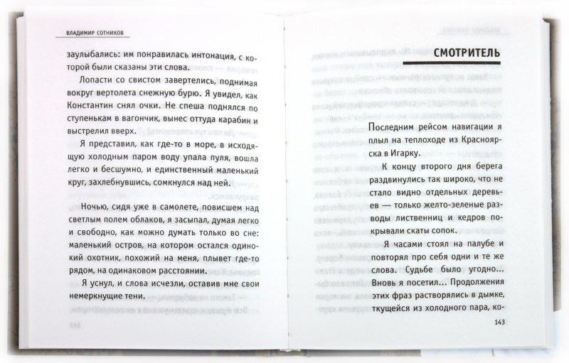 Иллюстрация 1 из 7 для Фотограф - Владимир Сотников | Лабиринт - книги. Источник: Лабиринт