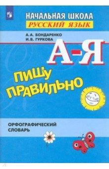 Пишу правильно. Орфографический словарь. Пособие для учащихся