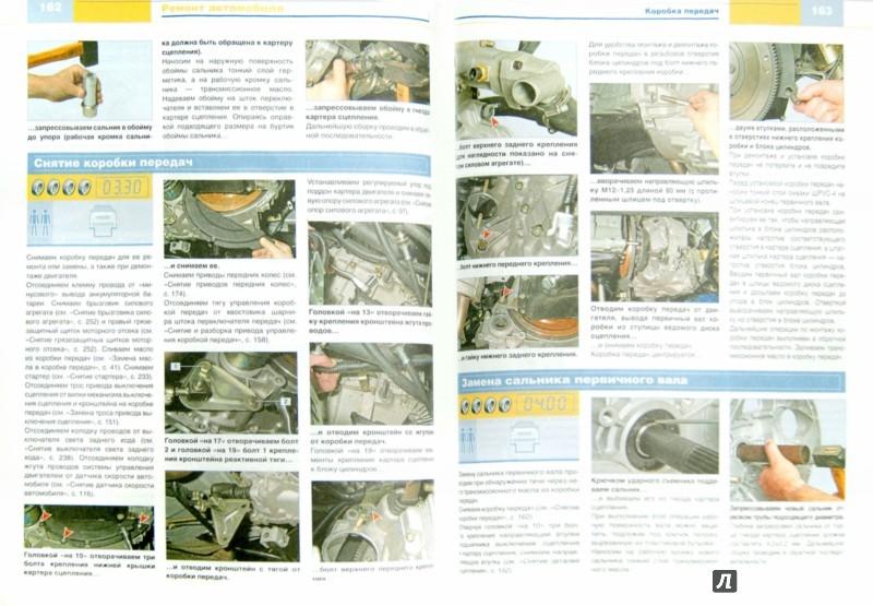 Иллюстрация 1 из 45 для Lada Priora ВАЗ-2170 с двигателем 1,6i. Устройство, эксплуатация, обслуживание, ремонт | Лабиринт - книги. Источник: Лабиринт