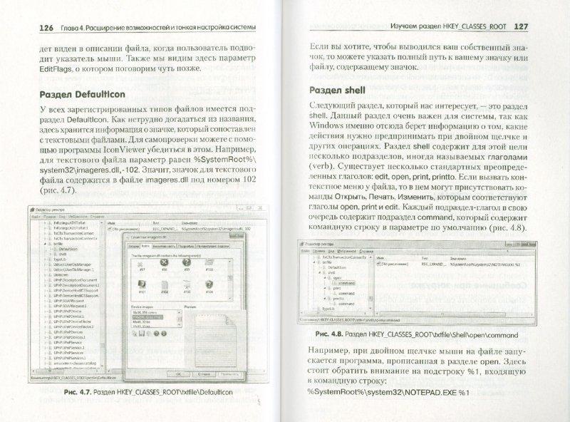 Иллюстрация 1 из 7 для Реестр Windows 7 - Александр Климов   Лабиринт - книги. Источник: Лабиринт